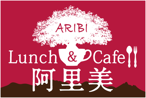 Lunch & Cafe 阿里美